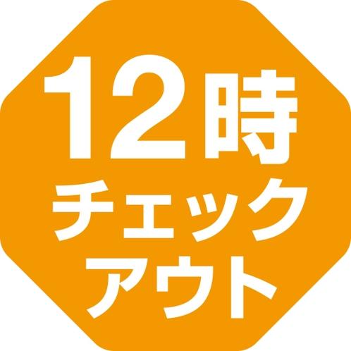 【レイトチェックアウト】