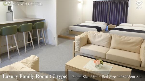 ファミリーフォース62平米/2ベッドルーム/ダブルベッド4台