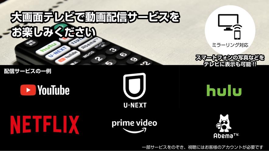 動画配信サービス・ミラーリング対応テレビ