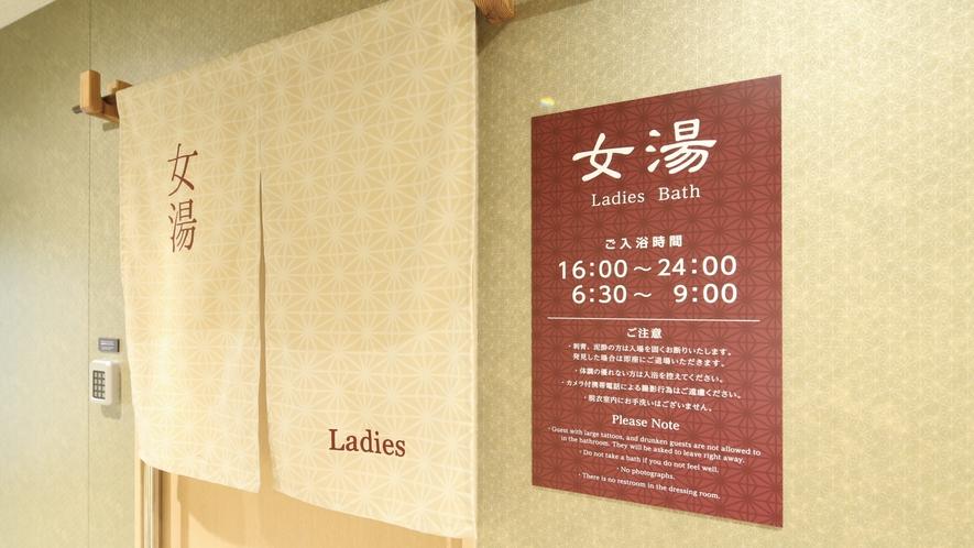 【女性大浴場入口】