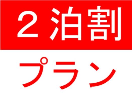 【連泊割】2泊以上Weeklyプラン★
