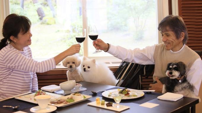 【お盆期間限定】◆お盆期間だけの特別ディナー◆をご用意!蓼科高原でわんダフルな夏を満喫!