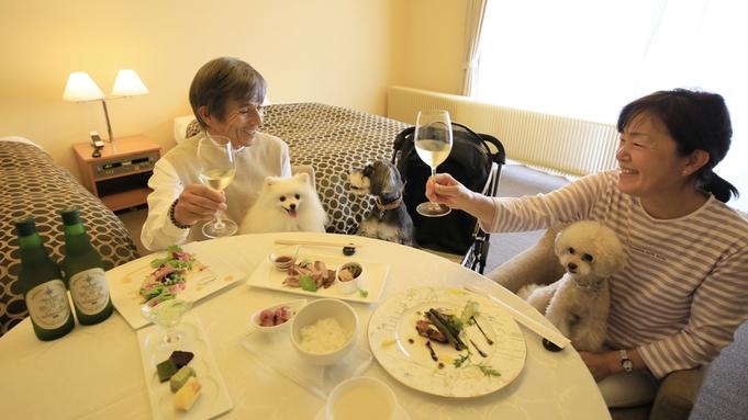 【3室限定×お部屋食確約】愛犬とおこもり旅、安心安全なお部屋食プラン<スタンダードディナー★2食付>