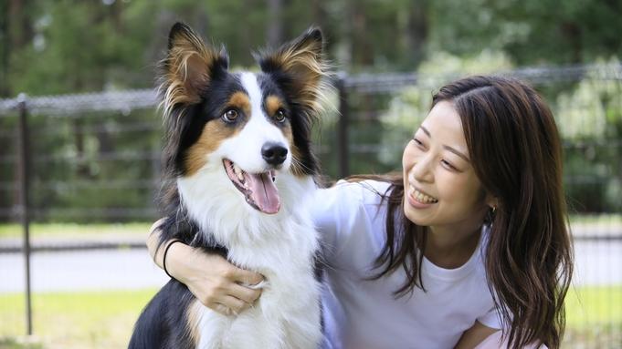 【1周年記念×愛犬とバーベキュー】夏限定&4室限定!大自然の中手ぶらでBBQが楽しめる特別プラン