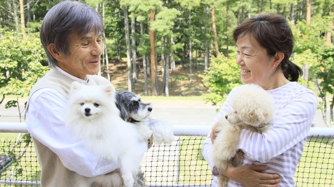 【素泊まり】ご滞在中の時間を自由にコントロール!愛犬と一緒に気ままなステイ。