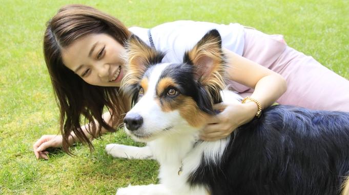 【スタンダードプラン/2食付】当館の基本プランで愛犬と一緒に旅行を楽しむ<風コース★2食付>