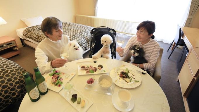 【3室限定×お部屋食確約】愛犬とお部屋で最上級グルメを楽しむ<プレミアムディナー■2食付>