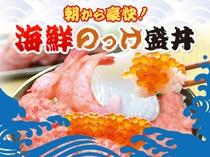 無料朝食で海鮮のっけ盛丼が食べ放題!