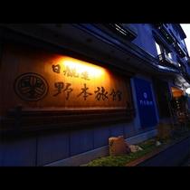 日本三大薬湯「松之山温泉」引湯宿『野本旅館』