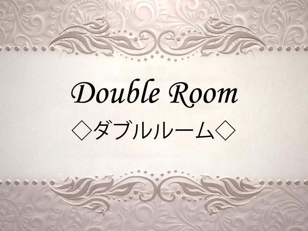 【29.7m2・定員2名様】ベッド:ダブル1  4部屋