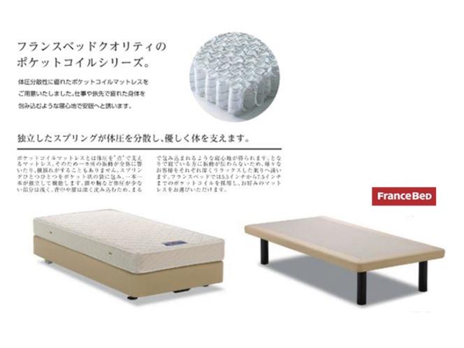 【フランスベッド】安眠に誘うポケットコイルマットレス、スーツケースが収納できる高足ボトム採用