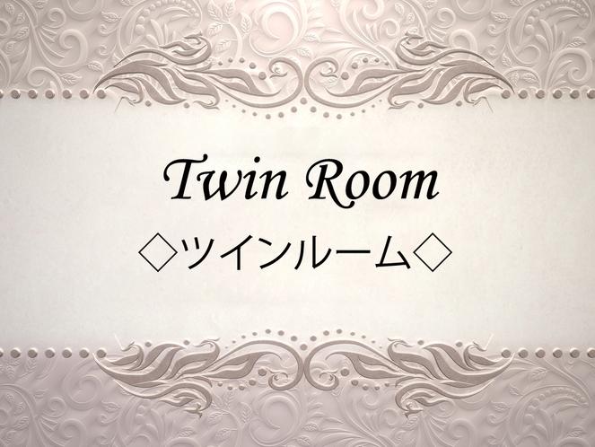 【29.7㎡・定員2名様】ベッド:シングル2 2部屋