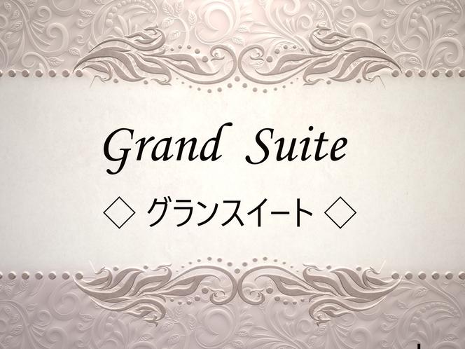 【45.0㎡・定員6名様】ベッド:ダブル2&シングル2・キッチン・広いバスタブ・2洗面台・専用駐車場