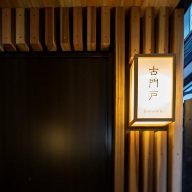 ◆【さき楽28】28日前までのご予約でお得!檜風呂付き町家風の宿屋♪【素泊まり】