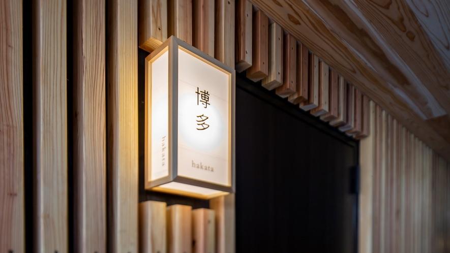 ■博多の行灯