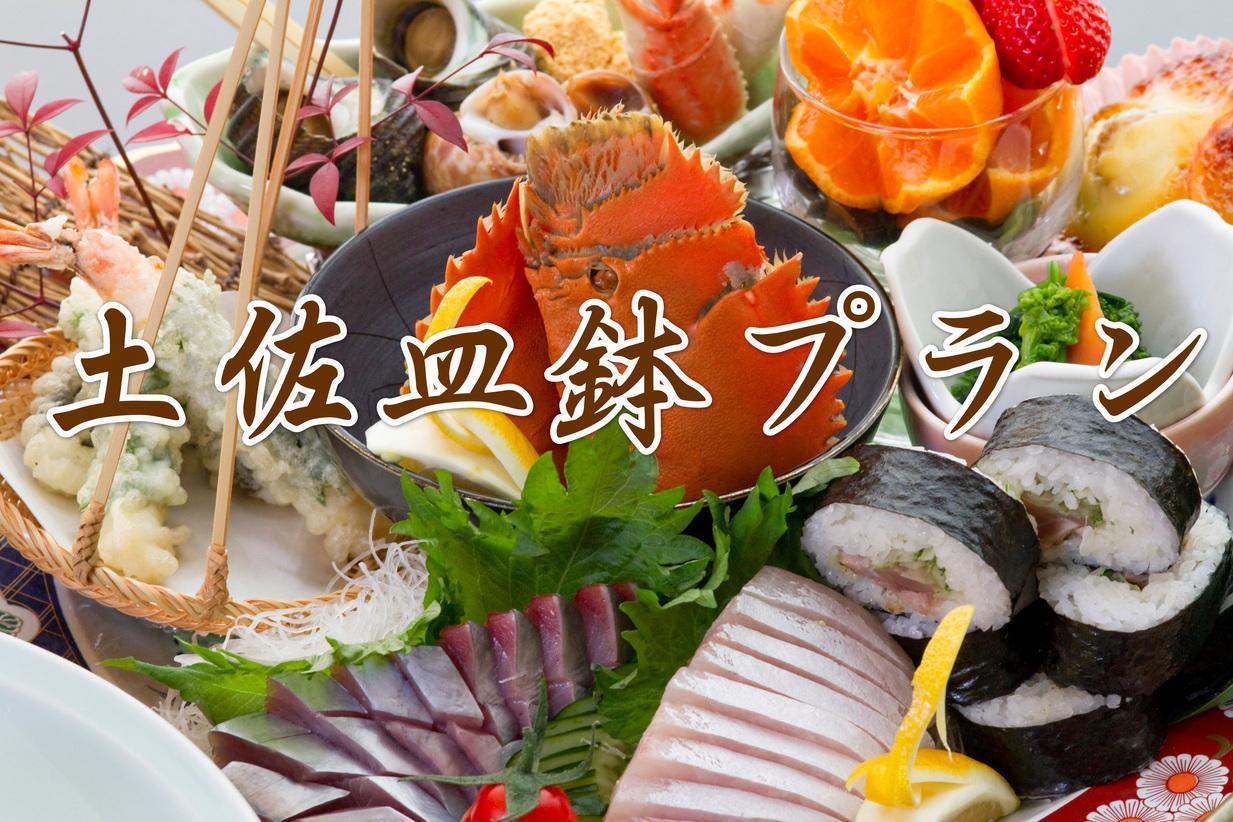 (夕食)土佐皿鉢