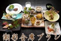 (夕食)潮彩会席
