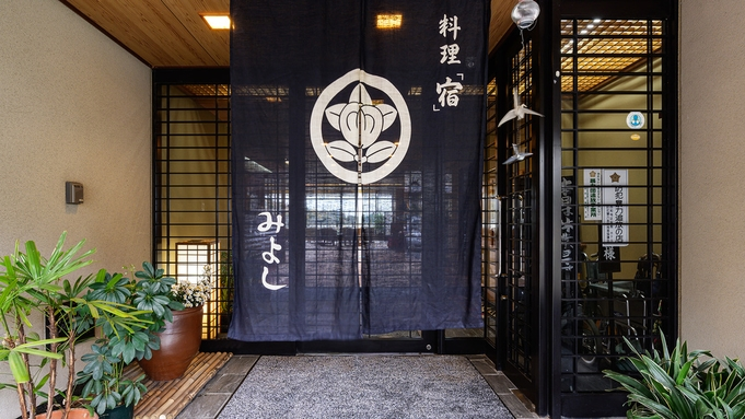 【Go To Eatキャンペーン】★日帰りプラン@7,000円〜ミニ会席〜