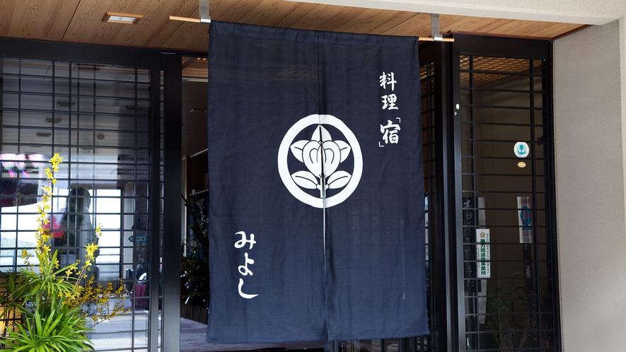 *信貴生駒連峰が一望できる眺望と料理自慢の宿です。