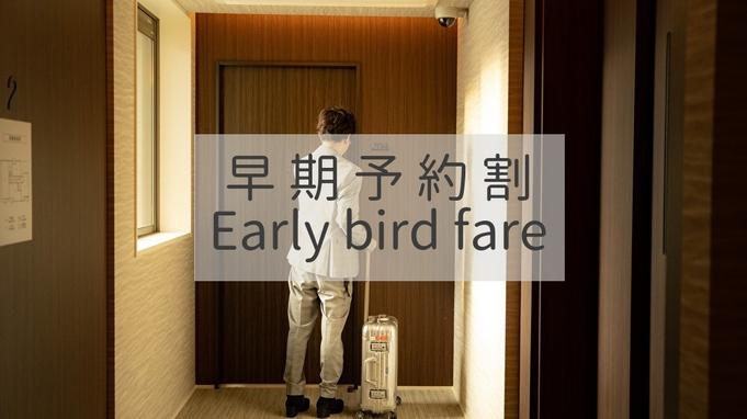 【さき楽】90日前までの予約がお得★早めの予約でお得に旅行を楽しもう!