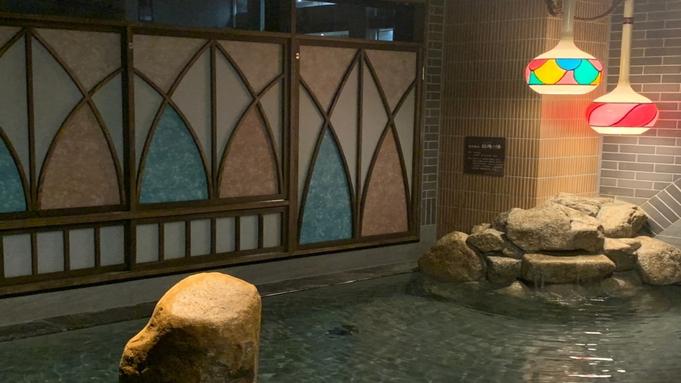 デイユース【最大4時間】★15時〜24時 <天然温泉大浴場・サウナ完備>