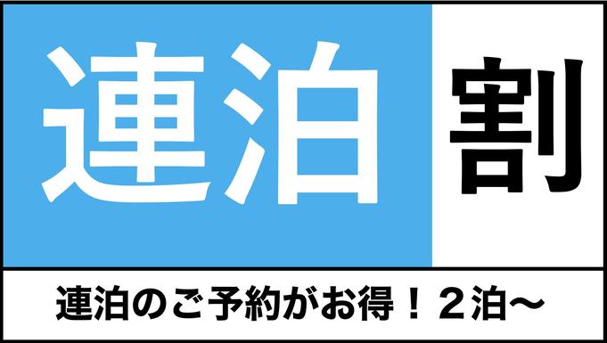 【連泊割】 2連泊以上でお得に鎌倉STAYを楽しむ♪ 長期滞在におすすめ