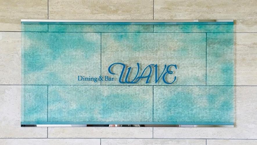Dining&Bar WAVE