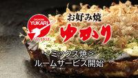 【大阪お好み焼 ゆかりのミックス焼き新メニュー追加!】★楽天限定★ お昼食付きデイユースプラン。