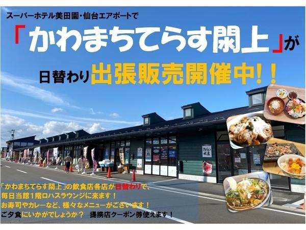 スーパーホテル美田園・仙台エアポート<仙台空港> 天然温泉「源氏翼の湯」