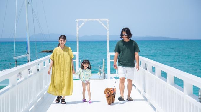 【愛犬家族/早期割28日前】ワンちゃんと一緒にリゾート満喫!充実したアメニティ&ドッグラン!朝食付