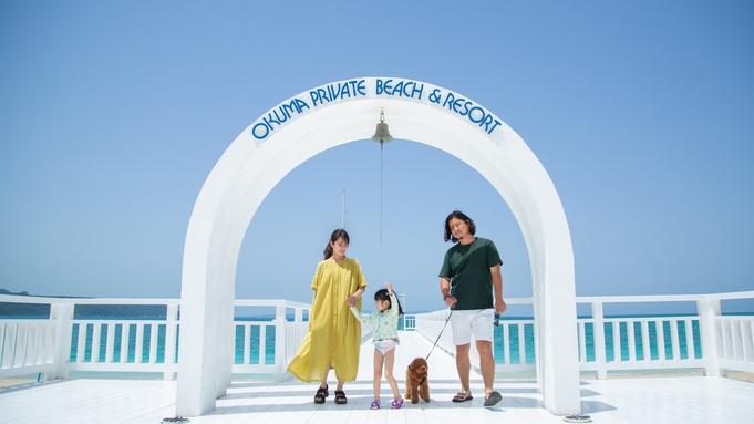 【愛犬家族】ワンちゃんと一緒にリゾート満喫!充実したアメニティ&ドッグラン!<朝食付>