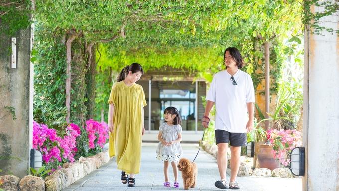 【愛犬家族/早期割45日前】ワンちゃんと一緒にリゾート満喫!充実したアメニティ&ドッグラン!朝食付
