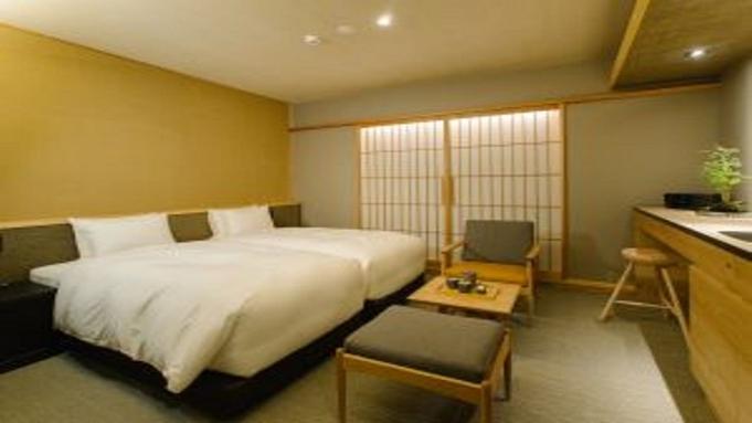 【特定日限定 室数限定】東山 四季花木 一人旅 シングルユース素泊まりプラン