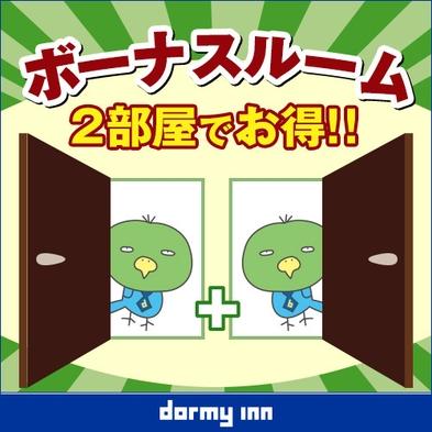 【隣同士確約◆朝食付き】隣同士のお部屋をご用意♪グループ&ファミリープラン