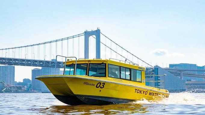 【都会で水上散歩】東京湾 ウォータータクシー貸し切りプラン