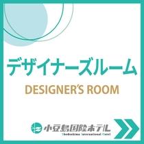 デザイナーズルーム