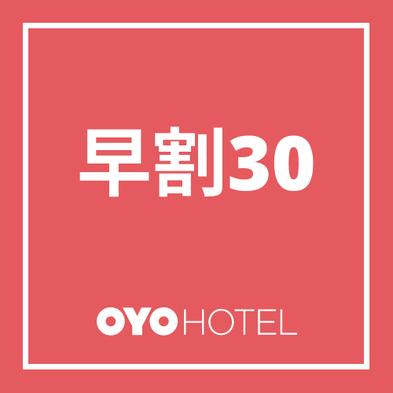 【早割30】☆素泊まり☆三河鹿島駅から車で5分!