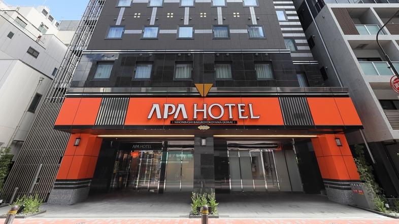 アパホテル<日本橋 馬喰横山駅前>(全室禁煙)(2020年9月8日開業)