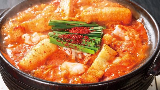 人気の〈赤から鍋〉を味わう!特別夕食コース付プラン【1泊2食付】