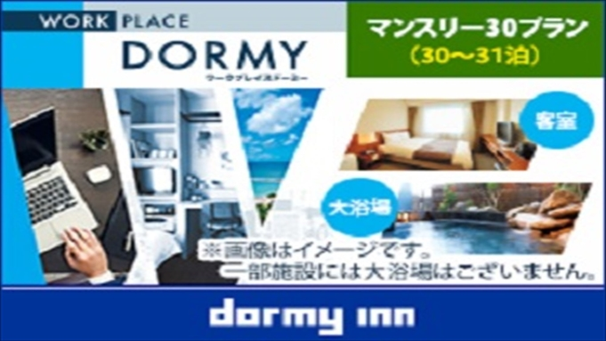 【WORK PLACE DORMY】マンスリープラン<朝食付・清掃なし>