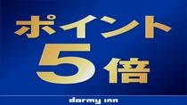 ◆ポイント5倍プラン