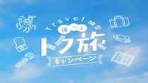 ◆仙台トク旅 助成金プラン