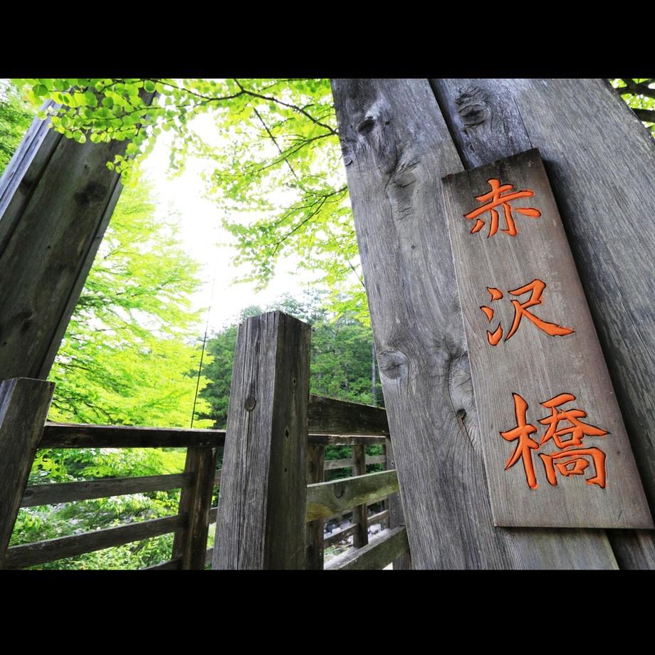 【周辺】森林セラピー・森林浴の人気スポット、赤沢自然休養林は車で70分。