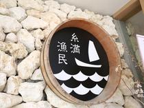 糸満漁民食堂(車で約20分)