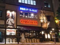 【周辺施設】徒歩2分、キャプテンズイン東町店さん