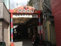 栄町市場入口(車で約10分)
