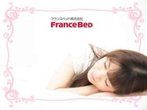 【全室共通】快適な睡眠と寛ぎのフランスベッドデラックスを導入いたしました。全室禁煙でございます。