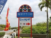 琉球ガラス村(車で約30分)
