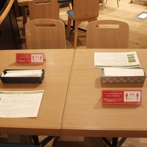 テーブルは間隔を空け、対面とならないようご用意しております。