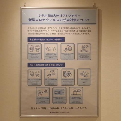 エレベーター前には感染症予防のホテルとしての取り組みのご案内を設置しております。